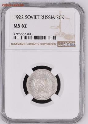 20 копеек 1922 MS 62 NGC до 08.04.2021 - 4