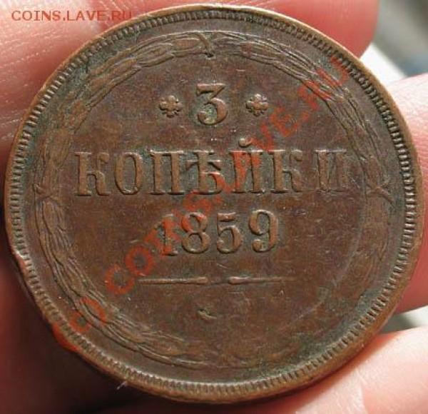3 копейки 1859. Подскажите по редкости и цене. - 3k59-2