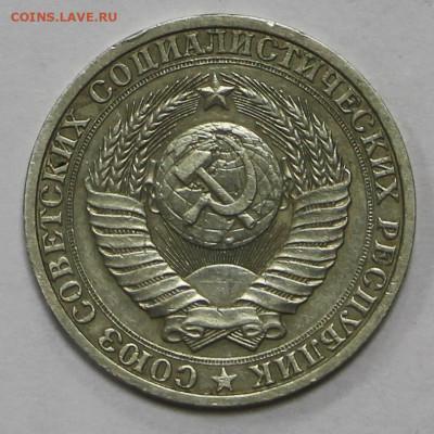 1 рубль 1987 год  - 8.04.21 в 22.00 - ы 029