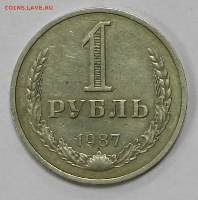 1 рубль 1987 год  - 8.04.21 в 22.00 - ы 028