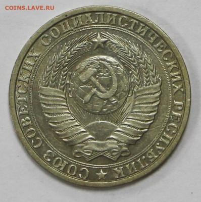 1 рубль 1984 год  - 8.04.21 в 22.00 - ы 033