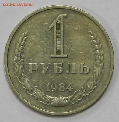 1 рубль 1984 год  - 8.04.21 в 22.00 - ы 032