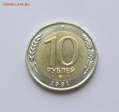 10 рублей 1991 ММД Штемпельный блеск до 07.04.2021 - Самара 7 (3).JPG