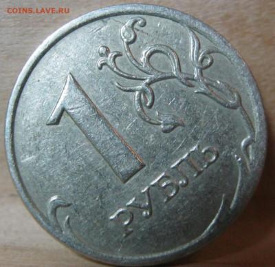Бракованные монеты - IMG_4687.JPG