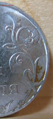 Бракованные монеты - IMG_4702.JPG