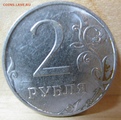 Бракованные монеты - IMG_4700.JPG