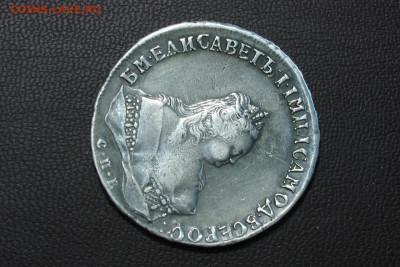1 рубль 1746 СПБ. До 07.04.21 - 2