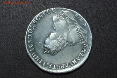 1 рубль 1746 СПБ. До 07.04.21 - 3