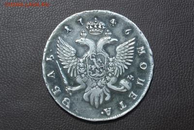 1 рубль 1746 СПБ. До 07.04.21 - 4