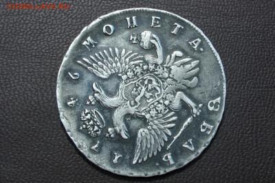 1 рубль 1746 СПБ. До 07.04.21 - 6
