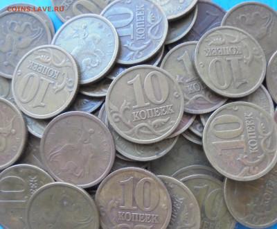 10 копеек 1998 сп, 120 шт., 08.04.2021(22:00мск) - DSC00791.JPG
