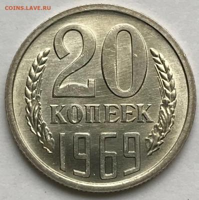 20 копеек 1969 Яркий Мешковой UNC - до 08.04.21 22-00 - IMG_6277.JPG