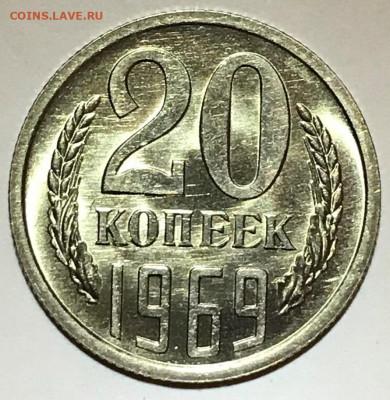20 копеек 1969 Яркий Мешковой UNC - до 08.04.21 22-00 - IMG_6266.JPG