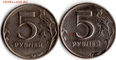 5 рублей 1998 год. шт.-? - img828