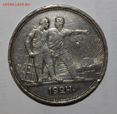 №11 с 200р 1р 1924г бюджетный до 8.04 - IMG_2805.JPG