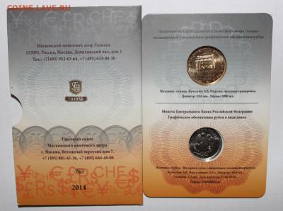 №12 ОФ. набор Знак Рубля + жетон - до 8.04 - IMG_2519.JPG