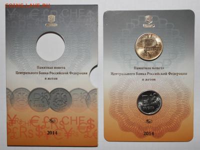 №12 ОФ. набор Знак Рубля + жетон - до 8.04 - IMG_2509.JPG