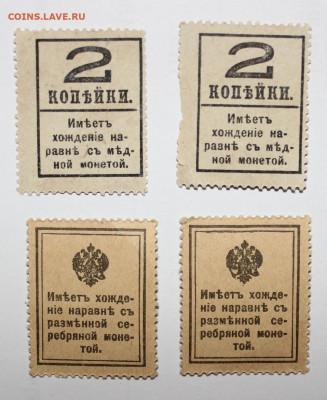 №15 4шт Деньги Марки 20к+2к - IMG_2682.JPG