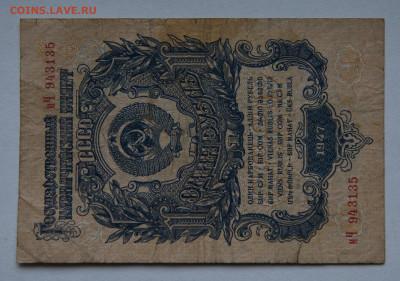 1 рубль 1947 г. до 10.04 о 22:00 - DSC_1869_00001