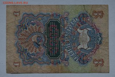 1 рубль 1947 г. до 10.04 о 22:00 - DSC_1870_00001