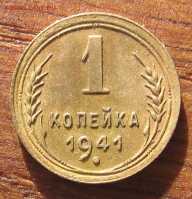 21 в 22-30 - 1к1941р