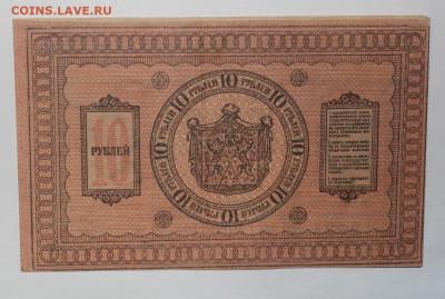 №20 - 10р 1918г Сибирь до 8.04 - IMG_0896.JPG