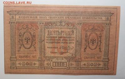 №20 - 10р 1918г Сибирь до 8.04 - IMG_0889.JPG