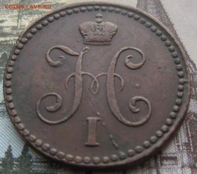 1 копейка 1839 СМ.  (R) До 08.04. в 21.00 - 1839 2