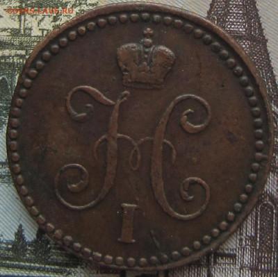 1 копейка 1839 СМ.  (R) До 08.04. в 21.00 - 1839 1