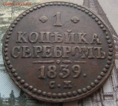 1 копейка 1839 СМ.  (R) До 08.04. в 21.00 - 1839 3