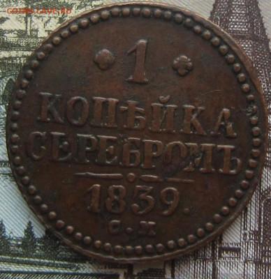 1 копейка 1839 СМ.  (R) До 08.04. в 21.00 - 1839