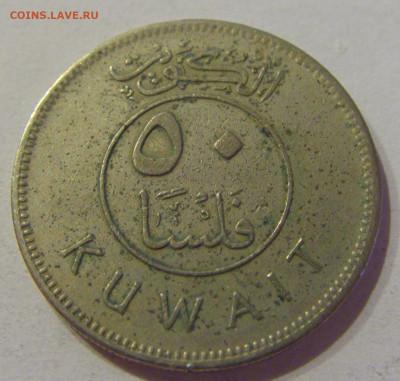50 филс 1972 Кувейт №2 08.04.2021 22:00 МСК - CIMG9193.JPG