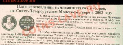 Нужна помощь с наборами МИНИСТЕРСТВ 2002 г. - 113