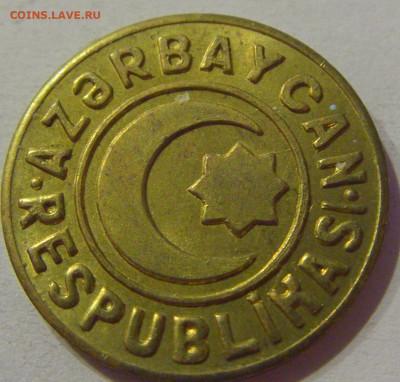 20 гэпик 1992 латунь Азербайджан №1 08.04.21 22:00 М - CIMG9247.JPG