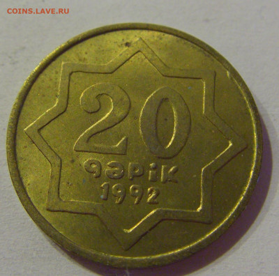20 гэпик 1992 латунь Азербайджан №1 08.04.21 22:00 М - CIMG9245.JPG