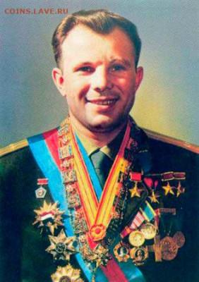 25 рублей. 60-летие первого полета человека в космос - Гагарин