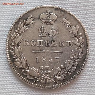 25 копеек 1837 НГ до 08.04.21 - 96