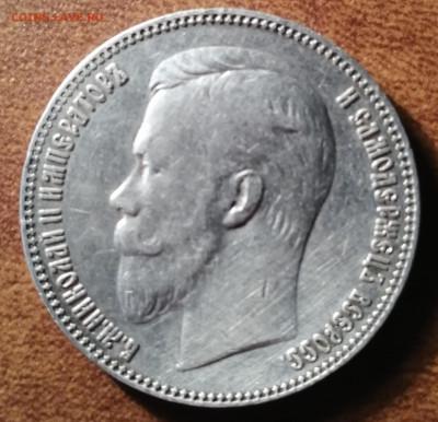 Рубль 1911 - IMG_20210405_163131
