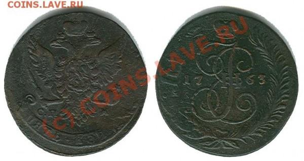 5 копеек 1763 год СПМ и 2 копейки 1757 - 5 копеек 1763 СПМ