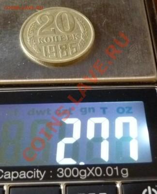 """""""Утяжелённые"""" и """"легкие"""" монеты СССР. - P1060188.JPG"""