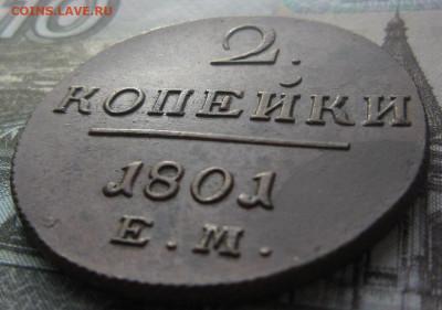2 копейки 1801 ЕМ.UNC. 11.04. До 21.00. - 1801 1