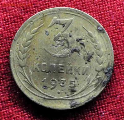 3 коп 1935 год Новый тип до 10 апреля до 21.00 по МСК - DSC_0202.JPG