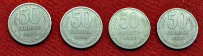 50 коп 1977+1964+1986+1968 до 10 апреля до 21.00 по МСК - DSC_0700.JPG