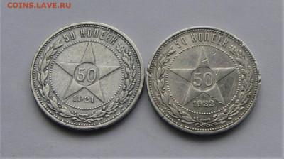 50 копеек  1921, 1922. До 08.04.21г 22.00 МСК - DSC02032