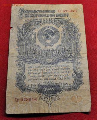 1 руб 1947г до 10 апреля до 21.00 по МСК - DSC_0241.JPG