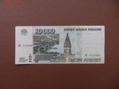 10000 рублей 1995 с рубля до 09.04.2021 22:00 - P4054974-min.JPG