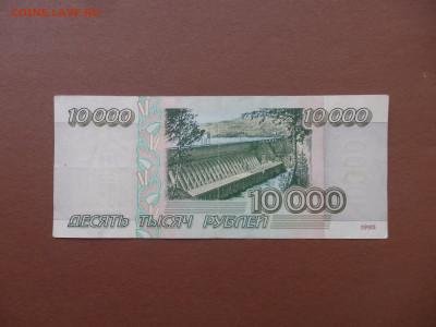 10000 рублей 1995 с рубля до 09.04.2021 22:00 - P4054976-min.JPG