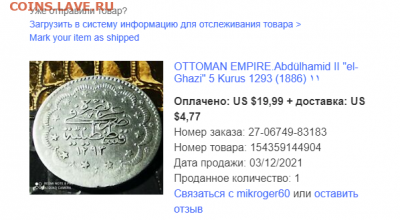 серебряный куруш - 2021-03-17_22-56-35