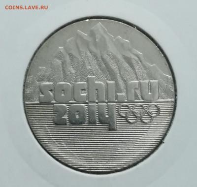 25 рублей Сочи горы частичный односторонний непрочекан - IMG_20210405_201045_edit_89223947534818