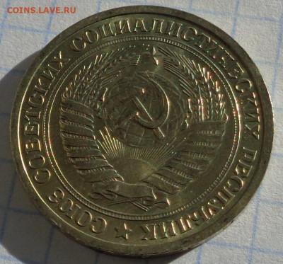 1 рубль 1965 года.Мешковой UNC.С 200 р.До 10.04.21 в 22:00. - DSC03052